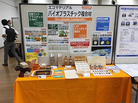 プラスチック成形加工学会年次大会(2019年6月12日(水)-13日(木))