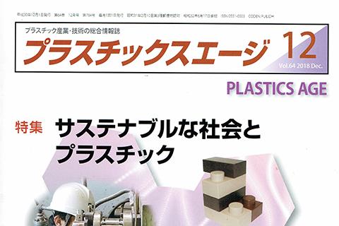 プラスチックスエージ表紙